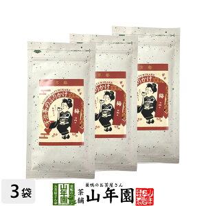 宇治茶のふりかけ(梅) 50g×3袋セット 送料無料 白ご飯に おにぎりに お茶漬けに ギフト プレゼント ホワイトデー プチギフト お茶 内祝い 2021 早割