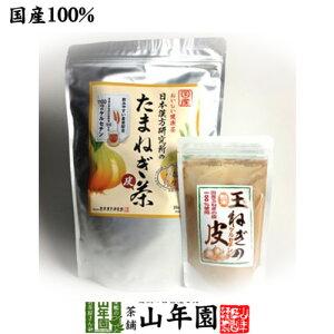 たまねぎ茶 麦茶入り 10g×30パック+玉ねぎの皮粉末100g 国産 送料無料 食物繊維 健康茶 玉葱 オニオン たまねぎの皮 粉末100% たまねぎすーぷ オニオンスープ お歳暮 御歳暮 プチギフト お茶 20