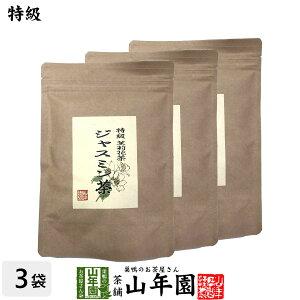 特級 ジャスミン茶 100g×3袋セット送料無料 茉莉花茶 ジャスミンティー ギフト プレゼント 敬老の日 お歳暮 プチギフト お茶 内祝い 2021 早割