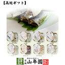 【高級 ギフト】【高級海鮮缶詰セット】(全8種類)オイルサーディン、牡蠣、わかさぎ、沖ぎす、子持ちししゃも、はたは…