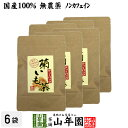 【国産100%】菊芋茶 ティーパック 無農薬 2.5g×15パック×6袋 送料無料 ティーバッグ 菊芋 きくいも 菊芋茶 キクイモ…
