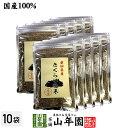 【国産100%】愛知県産 きくらげ粉末 70g×10袋セット 無農薬 送料無料 キクラゲ 木耳 パウダー 健康食品 サプリメント セット ギフト …