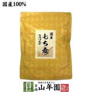 【国産】もち麦 キラリモチ500g 送料無料 白い麦 ギフト プレゼント 父の日 お中元 プチギフト お茶 内祝い 2021 早割