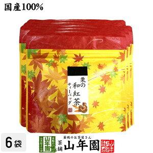 【国産100%】栗の和紅茶 ティーパック 2g×5包×6袋セット送料無料 ティーバッグ 健康 ダイエット ギフト プレゼント 母の日 父の日 プチギフト お茶 内祝い チャイ 2021 早割