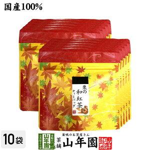 【国産100%】栗の和紅茶 ティーパック 2g×5包×10袋セット送料無料 ティーバッグ 健康 ダイエット ギフト プレゼント ホワイトデー プチギフト お茶 内祝い チャイ 2021 早割
