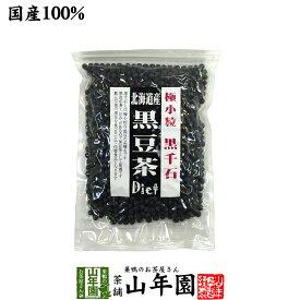 黒豆茶 黒千石 200g 送料無料 黒千石 ダイエット黒豆茶
