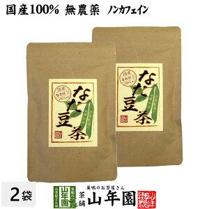 【定期購入】なたまめ茶 国産 無農薬 ノンカフェイン ティーパック 72g(3g×12パック×2袋セット) 高級 送料無料 鳥取県産 白なたまめ なた豆茶 ティーバッグ なたまめ歯磨き お茶 健康茶 蓄膿
