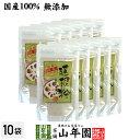 【国産100%】【無添加】れんこんパウダー 蓮根粉 100g×10袋セット 送料無料 熊本県産 れんこん 粉末 れんこん粉 レン…