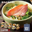 【高級 敬老の日 ギフト】【高級お茶漬けセット】(10種類)金目鯛、炙り河豚、蛤、鮭、鰻、磯海苔、焼海老、蜆、蟹、鮎…