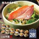 【高級 ギフト】【高級お茶漬けセット】(14種類×2袋セット)金目鯛、炙り河豚、蛤、鮭、鰻、磯海苔、焼海老、蜆、蟹、…