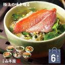 【父の日プレゼント あす楽 ギフト】【高級お茶漬けセット】金目鯛、鰻、鮭、蛤、炙り...