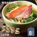 【高級 ギフト】【高級お茶漬けセット】(8種類セット)金目鯛、炙り河豚、蛤、鮭、鰻、磯海苔、焼海老、蜆 送料無料 あ…