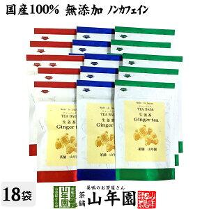【国産100%】生姜茶 ジンジャーティー 2g×5パック×18袋セット 生姜100% 熊本県産 送料無料 無添加 ノンカフェイン ショウガ茶 しょうが茶 ギフト プレゼント お中元 御中元 プチギフト お茶 2020