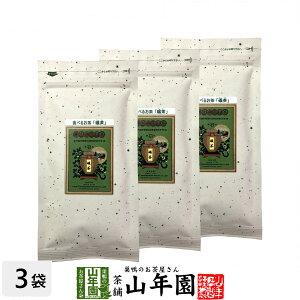 食べるお茶 碾茶 20g×3袋セット 送料無料 白ご飯に おにぎりに お茶漬けに ギフト プレゼント バレンタイン プチギフト お茶 内祝い 2021 早割