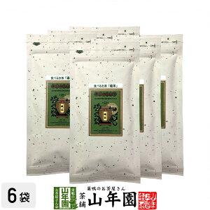 食べるお茶 碾茶 20g×6袋セット 送料無料 白ご飯に おにぎりに お茶漬けに ギフト プレゼント 父の日 お中元 プチギフト お茶 内祝い 2020 早割