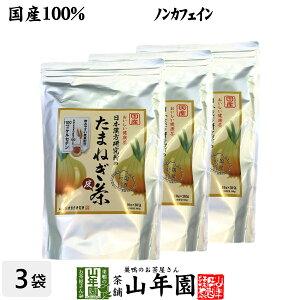 たまねぎ茶 麦茶入り 10g×30パック×3袋セット 送料無料 国産 たまねぎ茶 食物繊維 健康茶 玉葱 オニオン たまねぎの皮 粉末100% オニオンスープ ケルセチン ホワイトデー プチギフト お茶 2020