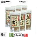 【国産】玉ねぎの皮 粉末 100g×6袋セット ケルセチン ノンカフェイン 送料無料 北海道産 淡路島産 玉ねぎの皮 たまね…