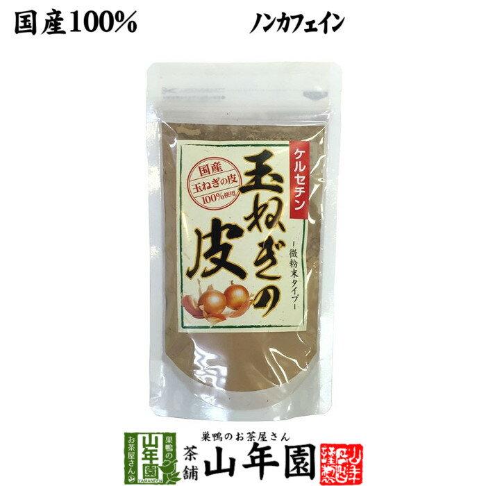 【国産100%】玉ねぎの皮 粉末 100g送料無料 北海道産 玉ねぎの皮パウダー メール便