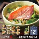 【高級 ギフト】【高級お茶漬けセット 12食入り(お茶漬け専用茶付き)】金目鯛、炙り河豚、蛤、鮭、鰻、磯海苔、焼海老…