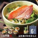 【高級 ギフト】【高級お茶漬けセット 6食入り(お茶漬け専用茶付き)】金目鯛、鮭、蛤、鰻、炙り河豚、磯海苔 送料無料…