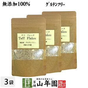【無添加100%】テフ フレーク 60g×3袋セット そのまま食べられるホワイトテフ 送料無料 グルテンフリー ダイエット ノンカフェイン スムージー 穀物 雑穀 タンパク質 ビタミン カルシウム ス
