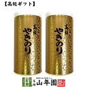 【高級 ギフト】焼き海苔 ゴールド缶 箱入り 8切208枚入り×2缶セット 送料無料 国産 有明海産 焼海苔 焼きのり おに…