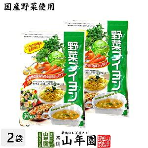 【国産野菜使用】野菜ブイヨン 4g×30パック×2袋セット 粉末タイプ 6種類の国産野菜を使用 送料無料 パウダー ブロッコリー キャベツ にんじん 玉ねぎ セロリ じゃがいも ダイエット 人参 セ