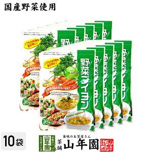 【国産野菜使用】野菜ブイヨン 4g×30パック×10袋セット 粉末タイプ 6種類の国産野菜を使用 送料無料 パウダー ブロッコリー キャベツ にんじん 玉ねぎ セロリ じゃがいも ダイエット 人参 セ