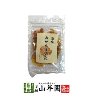 みかん甘納豆 80g藻塩使用でほんのり塩味 健康 送料無料 ダイエット ギフト プレゼント 敬老の日 プチギフト お茶 内祝い 2020 早割