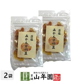 みかん甘納豆 80g×2袋藻塩使用でほんのり塩味 健康 送料無料 ダイエット ギフト プレゼント バレンタイン プチギフト お茶 内祝い 2021 早割