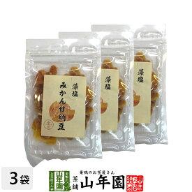 みかん甘納豆 80g×3袋藻塩使用でほんのり塩味 健康 送料無料 ダイエット ギフト プレゼント バレンタイン プチギフト お茶 内祝い 2021 早割