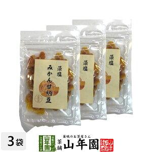 みかん甘納豆 80g×3袋藻塩使用でほんのり塩味 健康 送料無料 ダイエット ギフト プレゼント お歳暮 御歳暮 プチギフト お茶 内祝い 2020 早割