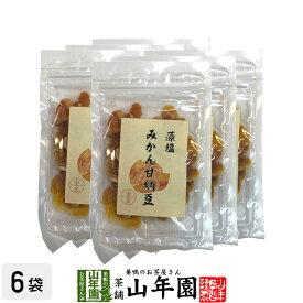 みかん甘納豆 80g×6袋藻塩使用でほんのり塩味 健康 送料無料 ダイエット ギフト プレゼント バレンタイン プチギフト お茶 内祝い 2021 早割