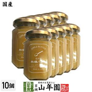 【国産】信州産林檎バター 150g×10個セットりんごバター アップルバター APPLE BUTTER Made in Japan 送料無料 国産 緑茶 ダイエット ギフト プレゼント お歳暮 御歳暮 プチギフト お茶 内祝い 2020 早