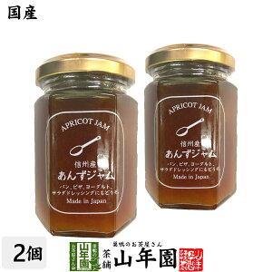 【国産】信州産あんずジャム 150g×2個セットアプリコットジャム 杏子ジャム APRICOT JAM Made in Japan 送料無料 国産 緑茶 ダイエット ギフト プレゼント 母の日 父の日 プチギフト お茶 内祝い 2020