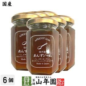 【国産】信州産あんずジャム 150g×6個セットアプリコットジャム 杏子ジャム APRICOT JAM Made in Japan 送料無料 国産 緑茶 ダイエット ギフト プレゼント 母の日 父の日 プチギフト お茶 内祝い 2020