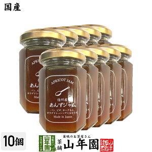 【国産】信州産あんずジャム 150g×10個セットアプリコットジャム 杏子ジャム APRICOT JAM Made in Japan 送料無料 国産 緑茶 ダイエット ギフト プレゼント 母の日 父の日 プチギフト お茶 内祝い 2020