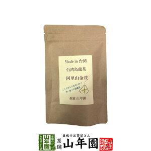 台湾烏龍茶 阿里山金萱 2g×12包台湾の阿里山で収穫された茶葉を使った烏龍茶 ほのかにミルクのような香り 送料無料 健康茶 妊婦 ダイエット セット ギフト プレゼント 敬老の日 お歳暮 プチ