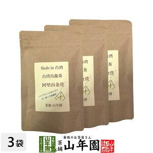 台湾烏龍茶 阿里山金萱 2g×12包×3袋セット台湾の阿里山で収穫された茶葉を使った烏龍茶 ほのかにミルクのような香り 送料無料 健康茶 妊婦 ダイエット セット ギフト プレゼント 父の日 お