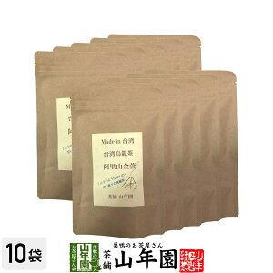 台湾烏龍茶 阿里山金萱 2g×12包×10袋セット台湾の阿里山で収穫された茶葉を使った烏龍茶 ほのかにミルクのような香り 送料無料 健康茶 妊婦 ダイエット セット ギフト プレゼント お中元 敬