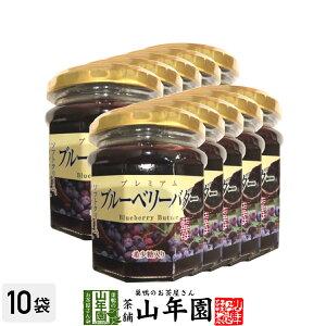 プレミアム ブルーベリーバター 200g×10個セット希少糖入り 藍苺 ブルーベリージャム BLUEBERRY BUTTER Made in Japan 送料無料 国産 緑茶 ダイエット ギフト プレゼント お中元 御中元 プチギフト お