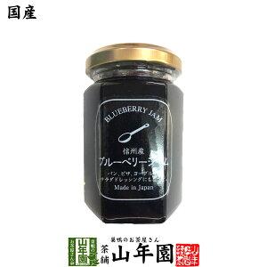 【国産】信州産ブルーベリージャム 150gBLUE BERRY JAM Made in Japan 送料無料 国産 緑茶 ダイエット ギフト プレゼント バレンタイン プチギフト お茶 内祝い 2021 早割