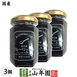 【国産】信州産ブルーベリージャム 150g×3個セットBLUE BERRY JAM Made in Japan 送料無料 国産 緑茶 ダイエット ギフト プレゼント バレンタイン プチギフト お茶 内祝い 2021 早割