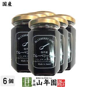 【国産】信州産ブルーベリージャム 150g×6個セットBLUE BERRY JAM Made in Japan 送料無料 国産 緑茶 ダイエット ギフト プレゼント バレンタイン プチギフト お茶 内祝い 2021 早割