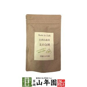 台湾烏龍茶 文山包種 2g×10包台湾の文山地区で収穫された茶葉を使った烏龍茶 低発酵で飲みやすい 送料無料 健康茶 妊婦 ダイエット セット ギフト プレゼント お中元 敬老の日 プチギフト