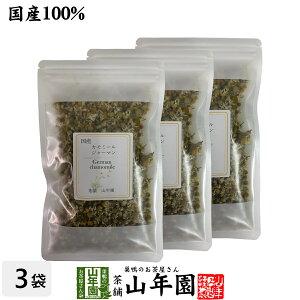 【国産】熊本県産 農薬不使用 ジャーマンカモミール 20g×3袋セット甘いリンゴのような香りとフルーティーな味わい ノンカフェイン ナイトティー 健康 送料無料 国産 緑茶 父の日 お中元 ギ