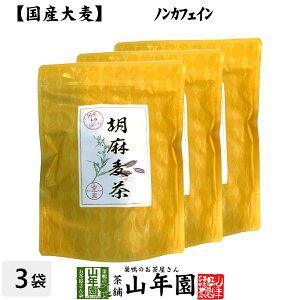 【国産大麦】胡麻麦茶 ティーパック 240g(4g×60p)×3袋セット 送料無料 ごま茶 国産大麦 ごま麦茶 ゴマ麦茶 パック ティーバッグ 健康茶 敬老の日 お歳暮 プチギフト お茶 2021 内祝い お返し
