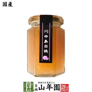 【国産】信州産 川中島白桃ジャム 150gももジャム はくとうジャム PEACH JAM Made in Japan 送料無料 国産 緑茶 ダイエット ギフト プレゼント 敬老の日 プチギフト お茶 内祝い 2020 早割
