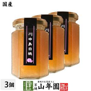 【国産】信州産 川中島白桃ジャム 150g×3個セットももジャム はくとうジャム PEACH JAM Made in Japan 送料無料 国産 緑茶 ダイエット ギフト プレゼント 母の日 父の日 プチギフト お茶 内祝い 2020
