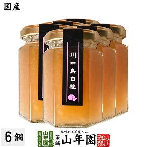 【国産】信州産 川中島白桃ジャム 150g×6個セットももジャム はくとうジャム PEACH JAM Made in Japan 送料無料 国産 緑茶 ダイエット ギフト プレゼント 母の日 父の日 プチギフト お茶 内祝い 2020